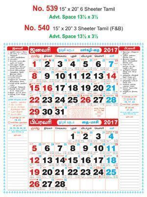 R540 Tamil (F&B) Monthly Calendar 2017