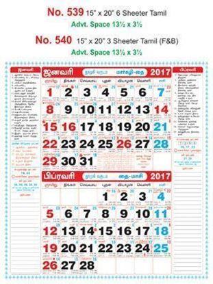 R540 Tamil (F&B) Monthly Calendar 2017