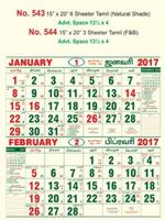 R543 Tamil(N.Shade) Monthly Calendar 2017