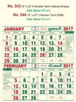 R544 Tamil(N.Shade) (F&B) Monthly Calendar 2017