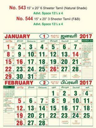 R544 Tamil(N.Shade) (F&B) Monthly Calendar 2017