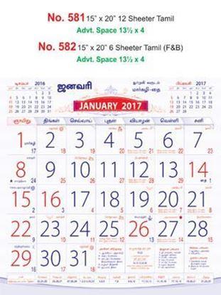 R581 Tamil Monthly Calendar 2017