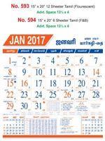 R593 Tamil(Flourescent) Monthly Calendar 2017