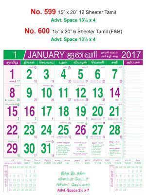 R599 Tamil Monthly Calendar 2017