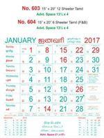 R603 Tamil Monthly Calendar 2017