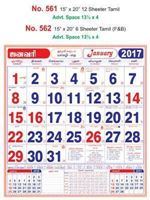 R562 Tamil (F&B) Monthly Calendar 2017