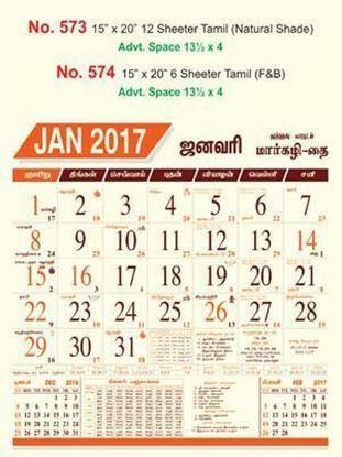 R574 Tamil(N.Shade) (F&B) Monthly Calendar 2017