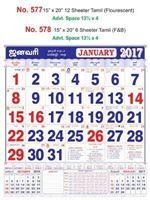 R578 Tamil(Flourescent) (F&B) Monthly Calendar 2017