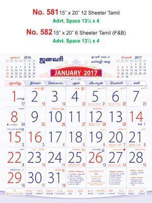 R582 Tamil (F&B) Monthly Calendar 2017