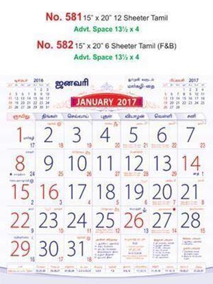 R582 Tamil (F&B) Monthly Calendar 2017