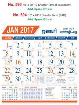 R594 Tamil(Flourescent) (F&B) Monthly Calendar 2017