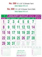R600 Tamil (F&B) Monthly Calendar 2017