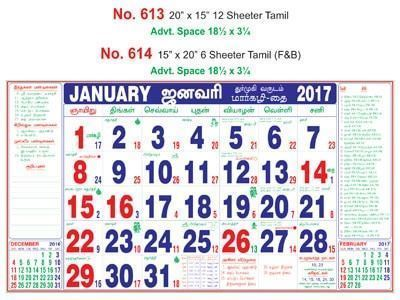 R614 Tamil (F&B) Monthly Calendar 2017