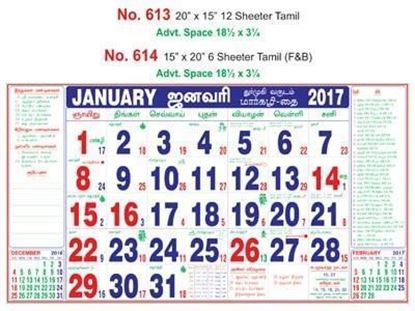 R614 Tamil (F&B) Monthly Calendar 2017