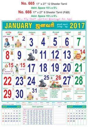 R665 Tamil Monthly Calendar 2017