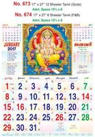 R673 Tami(Gods)l Monthly Calendar 2017