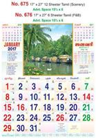 R675 Tamil(Scenery) Monthly Calendar 2017