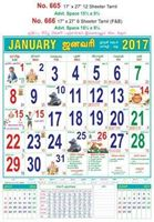 R666 Tamil (F&B) Monthly Calendar 2017