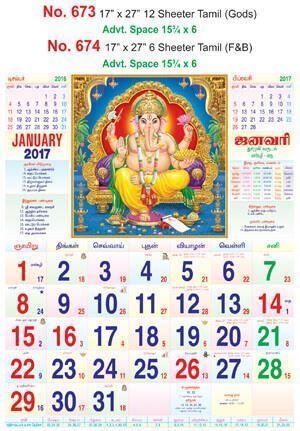 R674 Tami(Gods) (F&B) Monthly Calendar 2017