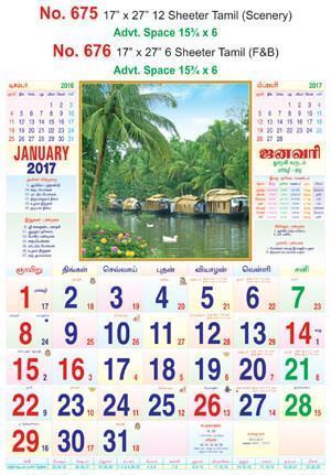 R676 Tamil(Scenery) (F&B) Monthly Calendar 2017