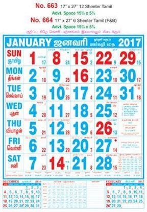 R663 Tamil Monthly Calendar 2017