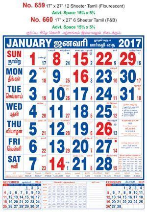 R660 Tamil(Flourescent) (F&B) Monthly Calendar 2017