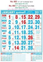 R664 Tamil (F&B)  Monthly Calendar 2017