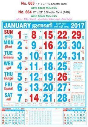 R664 Tamil (F&B)  Monthly Calendar 2017