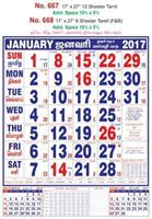 R668 Tamil (F&B)  Monthly Calendar 2017