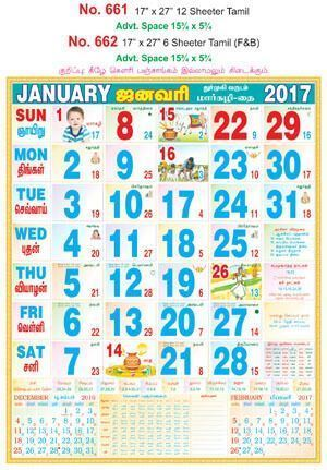 R662 Tamil (F&B) Monthly Calendar 2017