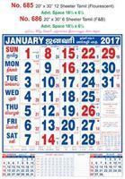 R685 Tamil(Flourescent) Monthly Calendar 2017
