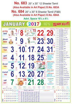R684 Tamil (F&B) Monthly Calendar 2017
