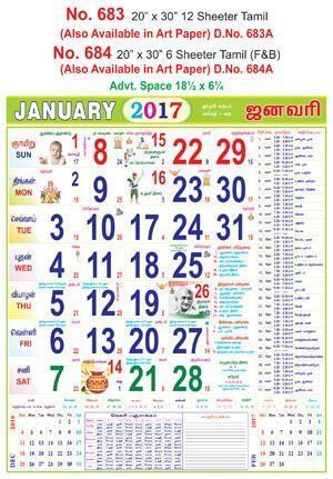 r683 tamil 12 sheeter monthly calendar 2017 with 4 colours vivid