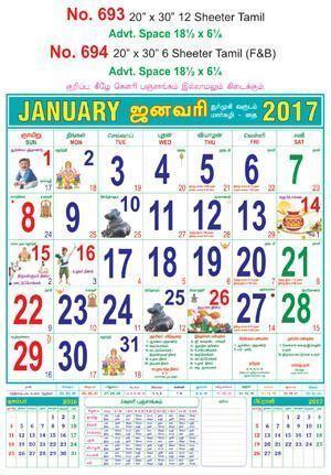 R693 Tamil  Monthly Calendar 2017