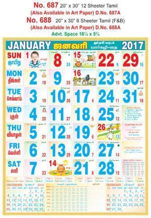 R688 Tamil (F&B) Monthly Calendar 2017