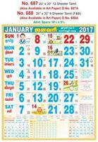 R688 Tamil (F&B) Monthly Calendar 2017
