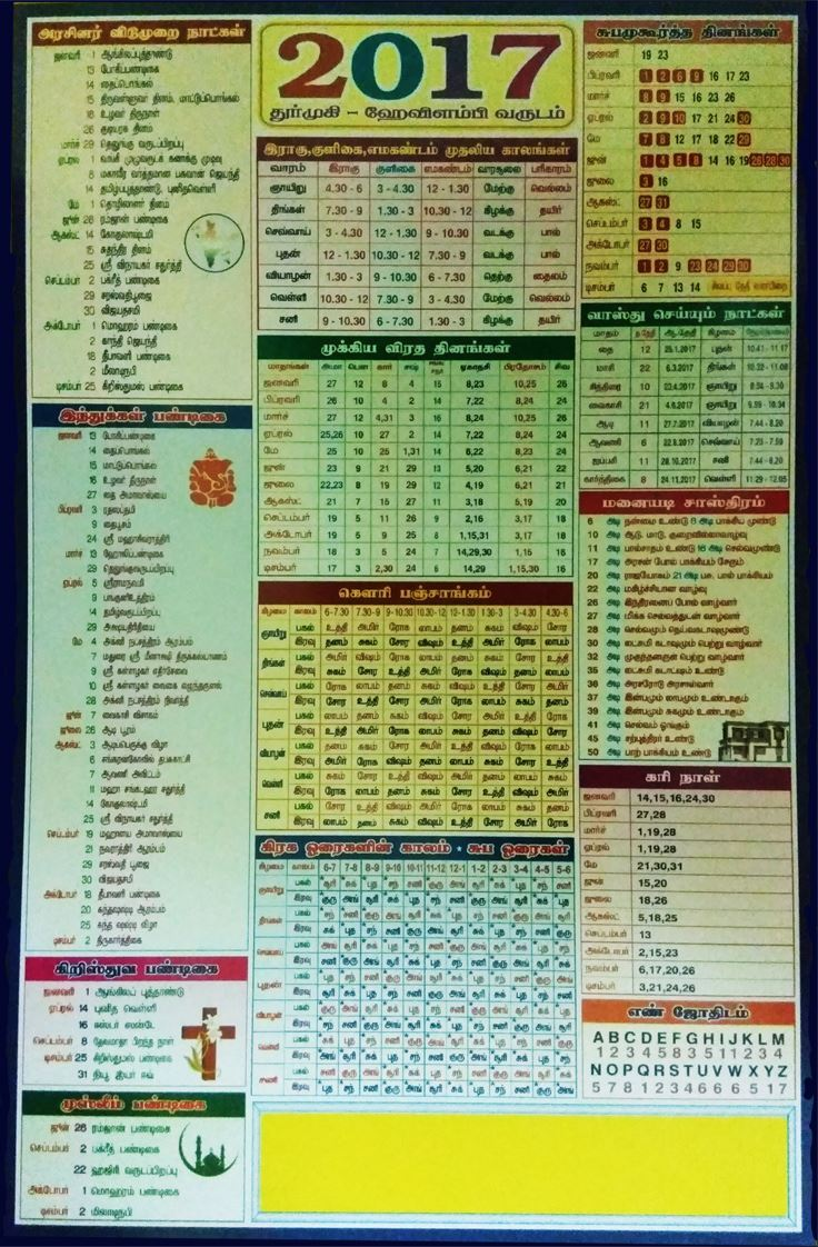 D-757 Azhakar - Daily Calendar | Vivid Print India - Get Your ...