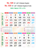 R529 Tamil Monthly Calendar 2018 Online Printing