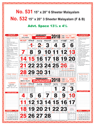 R531 Malayalam Monthly Calendar 2018 Online Printing