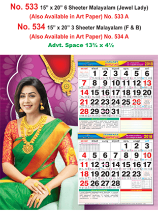 R533Malayalam(Jewel Lady) Monthly Calendar 2018 Online Printing