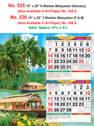 R535 Malayalam(Scenery) Monthly Calendar 2018 Online Printing
