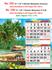 R535 Malayalam(Scenery) Monthly Calendar 2018 Online Printing