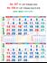 R537 Tamil Monthly Calendar 2018 Online Printing