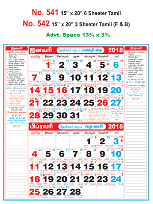 R541 Tamil 15 X20 6 Sheeter Monthly Calendar 2018 Printing