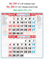 R541 Tamil Monthly Calendar 2018 Online Printing