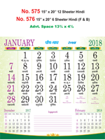 R576 Hindi(F&B) Monthly Calendar 2018 Online Printing
