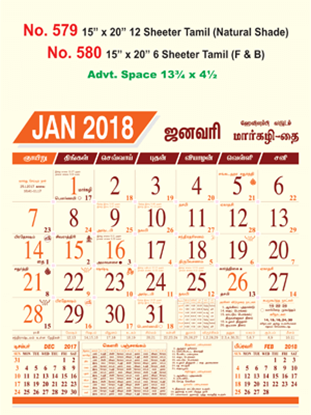 R580 Tamil(F&B)Monthly Calendar 2018 Online Printing