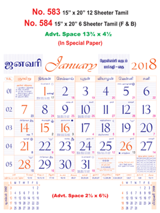 R584 Tamil(F&B) In Spl Paper Monthly Calendar 2018 Online Printing