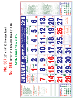 R588 Tamil(F&B) Monthly Calendar 2018 Online Printing
