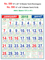 R590 Tamil(F&B) Monthly Calendar 2018 Online Printing